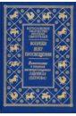 Вопреки веку Просвещения. Жизнеописание и творения высокопреосвященного Гавриила (Петрова)