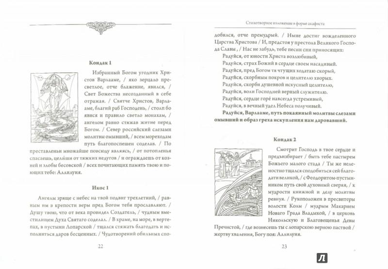Иллюстрация 1 из 6 для Житие преподобного Варлаама , Керетского чудотворца | Лабиринт - книги. Источник: Лабиринт