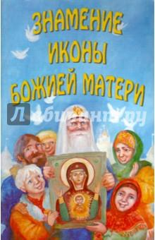 Знамения иконы Божией Матери (Новгородское сказание)