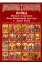 Иконы. Пособие по изучению Основ Православной культуры и Закона Божия