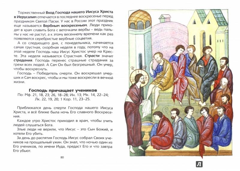 Иллюстрация 1 из 46 для Мы любим Бога. Первая книга о Православной вере | Лабиринт - книги. Источник: Лабиринт