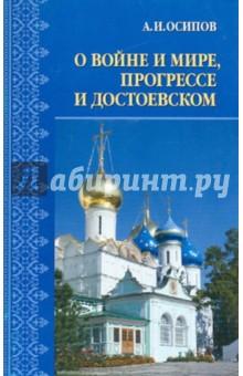 О войне и мире, прогрессе и Достоевском