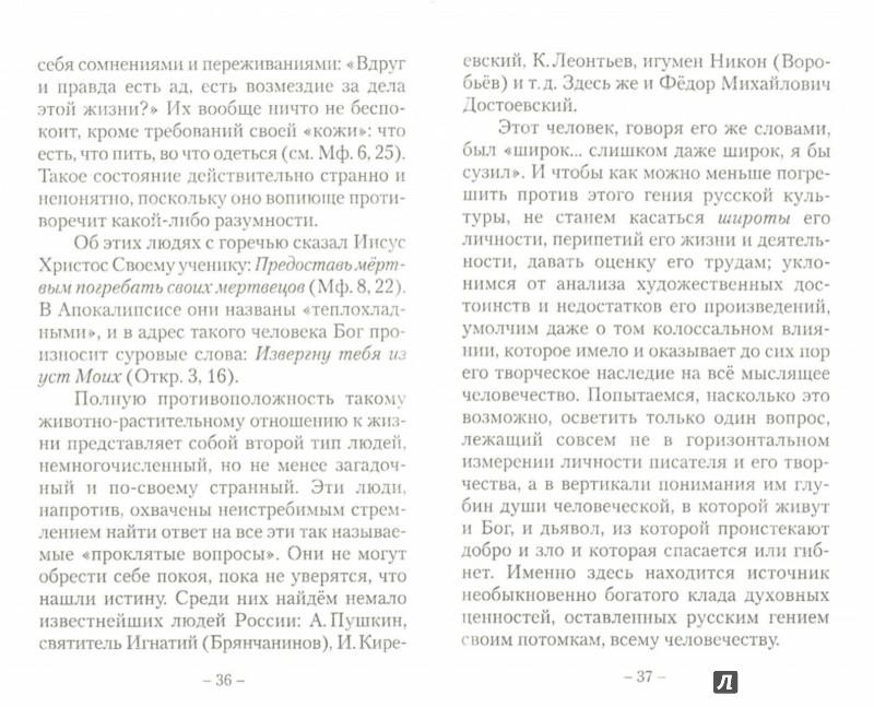 Иллюстрация 1 из 16 для О войне и мире, прогрессе и Достоевском - Алексей Осипов | Лабиринт - книги. Источник: Лабиринт