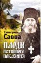 Схиигумен Савва Остапенко Плоды истинного покаяния схиигумен савва плоды любви и покаяния