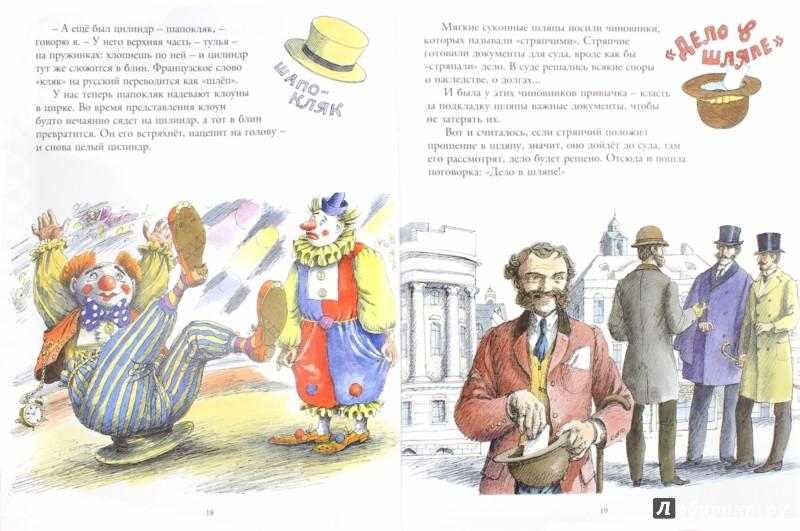 Иллюстрация 1 из 89 для Дело в шляпе - Наталья Кончаловская | Лабиринт - книги. Источник: Лабиринт