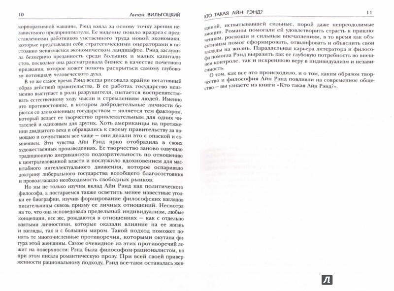 Иллюстрация 1 из 6 для Кто такая Айн Рэнд? - Антон Вильгоцкий | Лабиринт - книги. Источник: Лабиринт