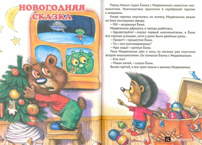 Иллюстрация 1 из 5 для Песенка львёнка и черепахи - Сергей Козлов | Лабиринт - книги. Источник: Лабиринт