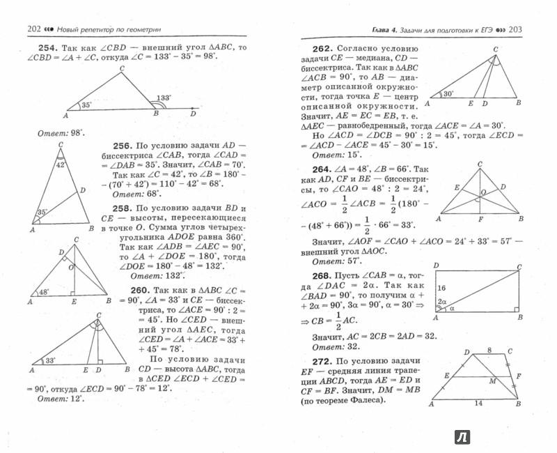 Иллюстрация 1 из 16 для Новый репетитор по геометрии для подготовки к ГИА и ЕГЭ - Эдуард Балаян | Лабиринт - книги. Источник: Лабиринт