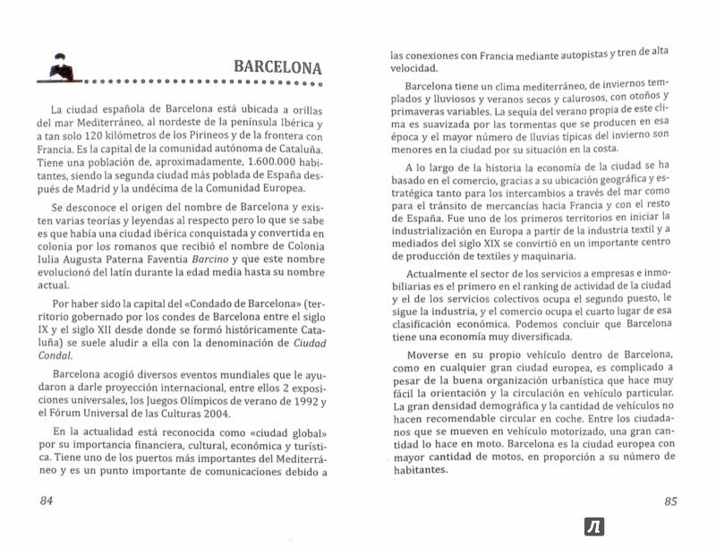 Иллюстрация 1 из 8 для Все разговорные темы по испанскому языку - Румянцева, Масалова, Кансеко | Лабиринт - книги. Источник: Лабиринт