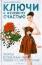 Криксунова Инна Ключи к женскому счастью. Открой волшебный мир любви и благополучия