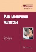 Рак молочной железы. Руководство для врачей