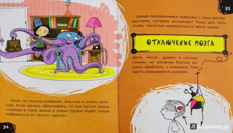 Иллюстрация 1 из 18 для Тайное общество покорителей вранья: Поединок с Ложью - Елизавета Филоненко | Лабиринт - книги. Источник: Лабиринт