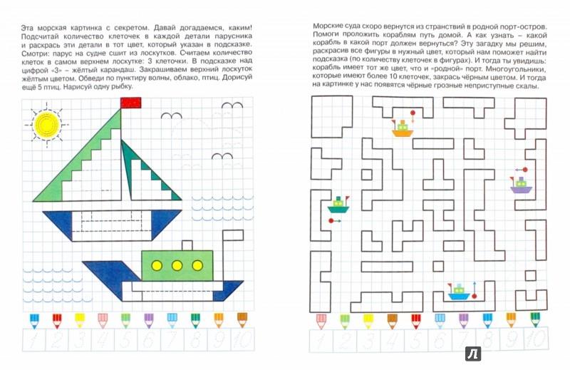 Иллюстрация 1 из 18 для Логические прописи: рисуем по клеточкам - Татьяна Воронина | Лабиринт - книги. Источник: Лабиринт