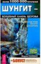 Полевая Мария Шунгит - волшебный камень здоровья. Минеральные воды. Шунгит. Сапропель авиабилеты минеральные воды ереван