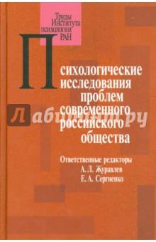 Психологические исследования проблем современного российского общества