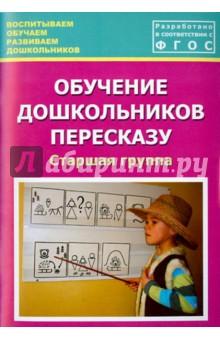 Обучение дошкольников пересказу. Старшая группа. Учебно-методическое пособие. ФГОС