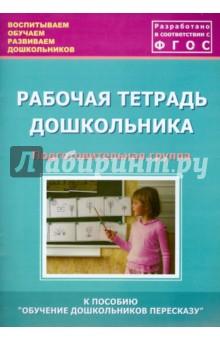 Рабочая тетрадь дошкольника. Подготовительная группа. ФГОС