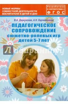 Педагогическое сопровождение сюжетно-ролевых игр детей 5-7 лет. Учебно-методическое пособие реквизит для детских игр