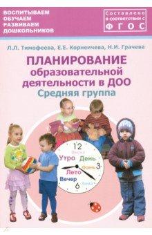 Планирование образовательной деятельности в ДОО. Средняя группа. Методическое пособие. ФГОС