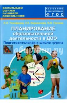 Планирование образовательной деятельности в ДОО. Подготовительная к школе группа. ФГОС