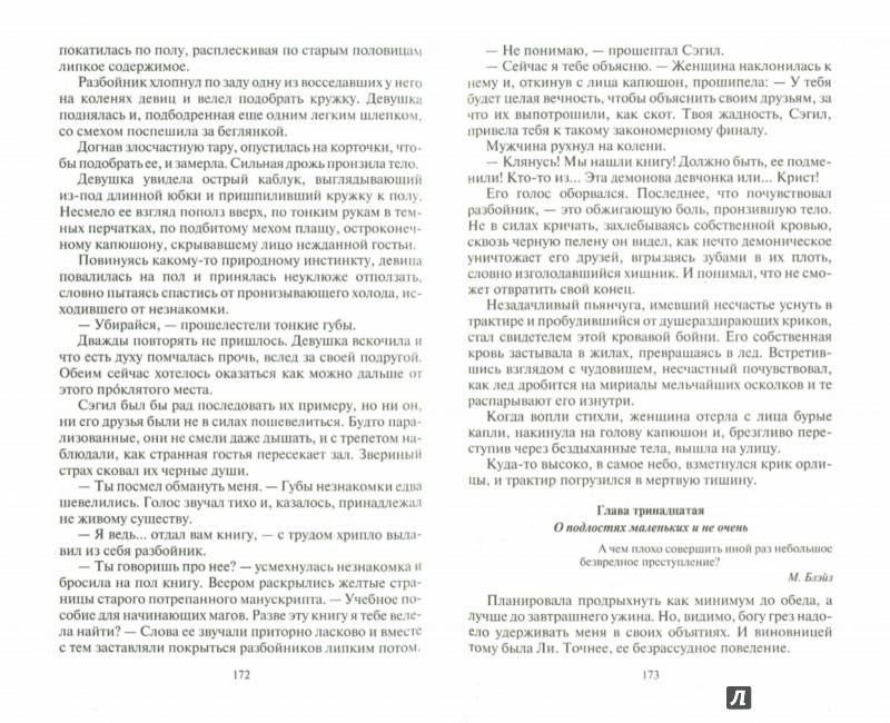 Иллюстрация 1 из 22 для Лжебогиня - Валерия Чернованова | Лабиринт - книги. Источник: Лабиринт