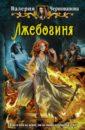 Лжебогиня, Чернованова Валерия Михайловна