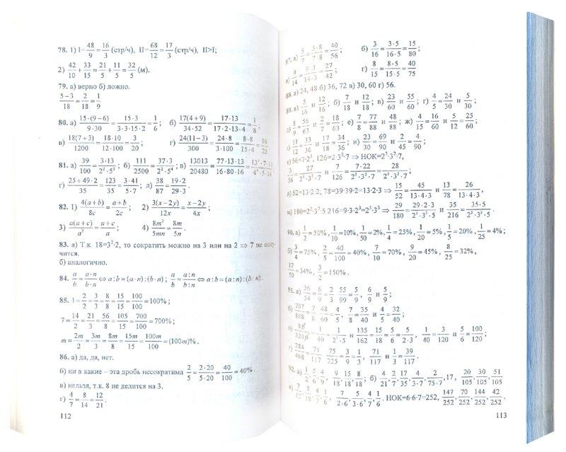 Домашняя работа по математике 5 класс петерсон
