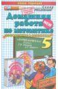 "Домашняя работа по математике за 5 класс к учебнику Г.В.Дорофеева, Л.Г.Петерсон ""Математика. 5 кл."""