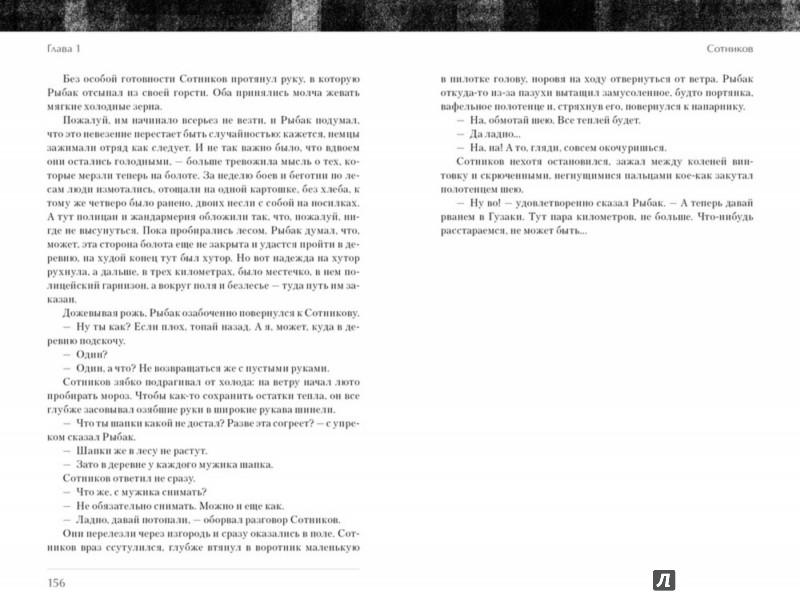 Иллюстрация 1 из 12 для Альпийская баллада. Сотников - Василь Быков | Лабиринт - книги. Источник: Лабиринт