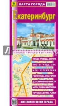 Карта города. Екатеринбург