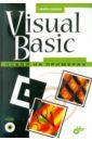 Фото - Культин Никита Борисович Visual Basic. Освой на примерах (+CD) культин никита борисович самоучитель c builder cd