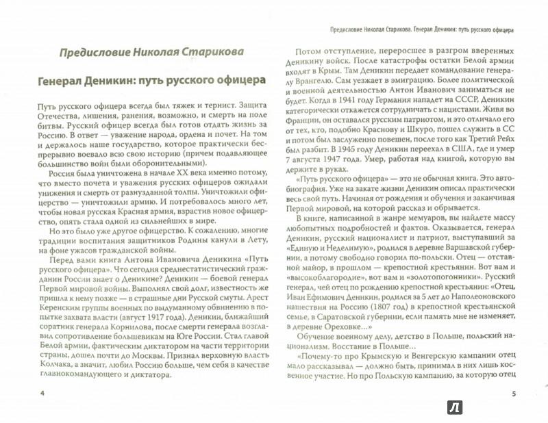 Иллюстрация 1 из 21 для Путь русского офицера - Антон Деникин | Лабиринт - книги. Источник: Лабиринт