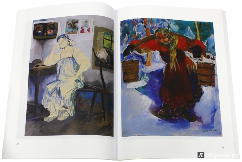 Иллюстрация 1 из 5 для Филипп Малявин - Майя Семина | Лабиринт - книги. Источник: Лабиринт