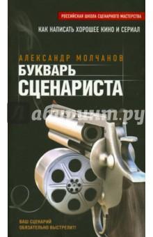 Букварь сценариста разумовский ф кто мы анатомия русской бюрократии