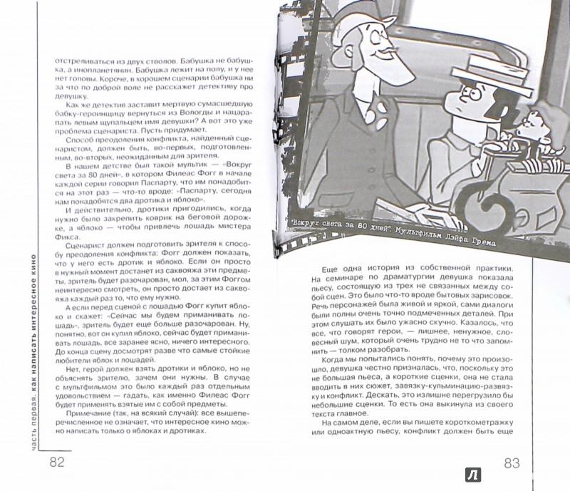 Иллюстрация 1 из 22 для Букварь сценариста - Александр Молчанов | Лабиринт - книги. Источник: Лабиринт