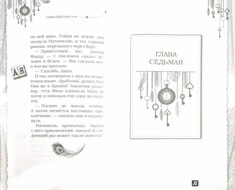 Иллюстрация 1 из 7 для Натаниэль Фладд и перо феникса - Робин Лафевер | Лабиринт - книги. Источник: Лабиринт