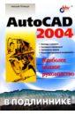 Полещук Николай Николаевич AutoCAD 2004 в подлиннике autocad 2004 самоучитель