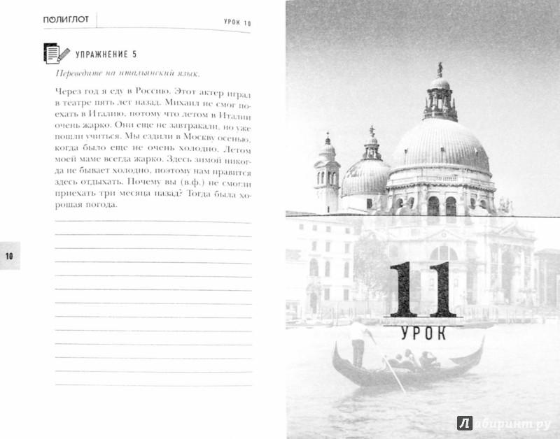 Иллюстрация 1 из 6 для 16 уроков итальянского языка. Начальный курс (+2DVD) - Алексей Кржижевский | Лабиринт - книги. Источник: Лабиринт