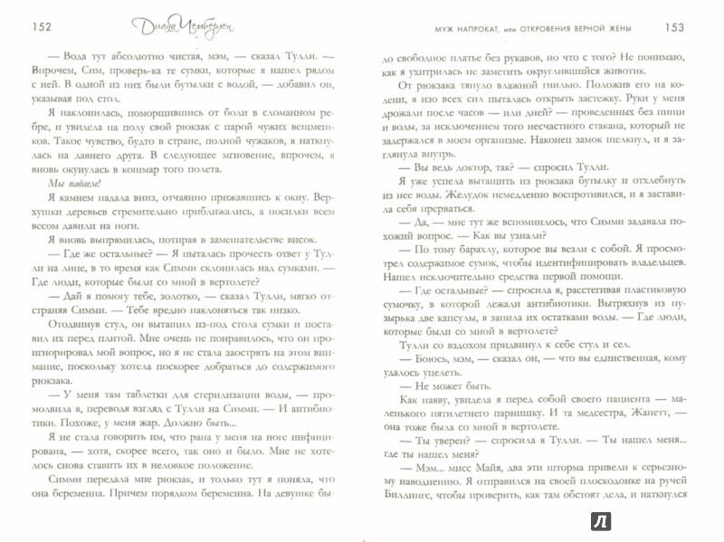 Иллюстрация 1 из 32 для Муж напрокат, или Откровения верной жены - Диана Чемберлен | Лабиринт - книги. Источник: Лабиринт