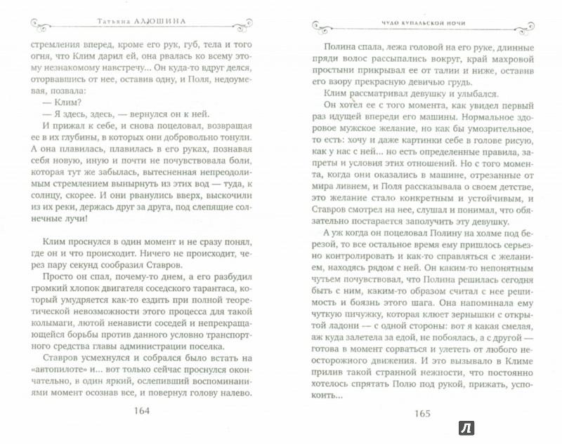 Иллюстрация 1 из 7 для Чудо купальской ночи - Татьяна Алюшина | Лабиринт - книги. Источник: Лабиринт