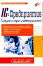 Рязанцева Наталья Александровна, Рязанцев Дмитрий Николаевич 1С:Предприятие. Секреты программирования