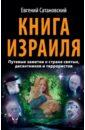 Сатановский Евгений Янович Книга Израиля. Путевые заметки о стране святых