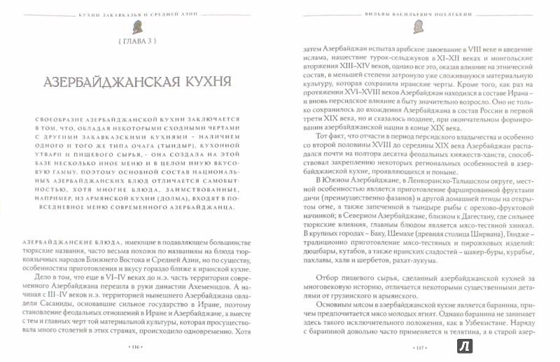 Иллюстрация 1 из 18 для Кухни Закавказья и Средней Азии - Вильям Похлебкин   Лабиринт - книги. Источник: Лабиринт
