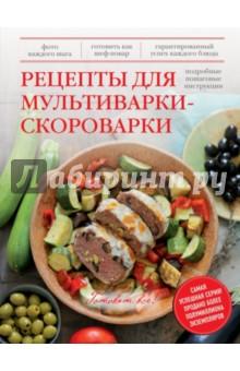 Рецепты для мультиварки-скороварки: подробные пошаговые инструкции готовим быстро и вкусно меню для будней и праздников