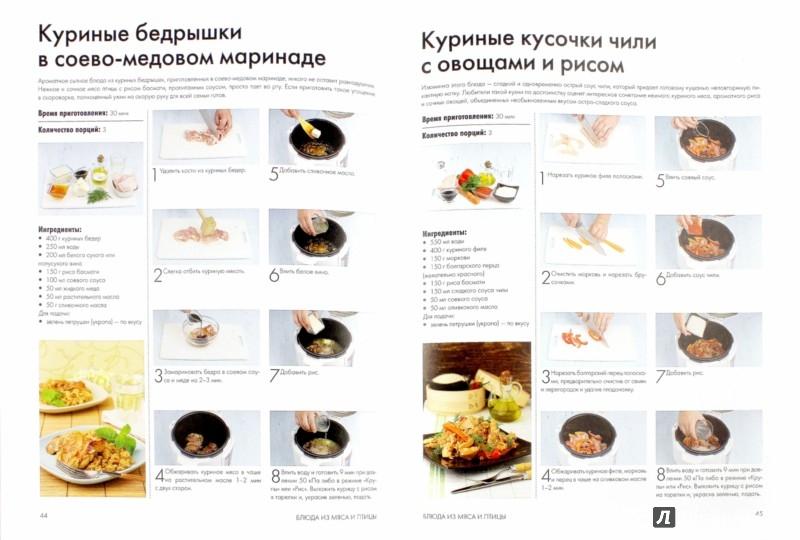 рецепты для мультиварки пошаговые фото рецепты