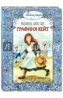 Книга Графиня Кейт. Янг Шарлотта Мэри