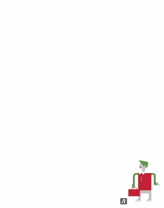 Иллюстрация 1 из 25 для Гид по развитию лидерских компетенций   Лабиринт - книги. Источник: Лабиринт