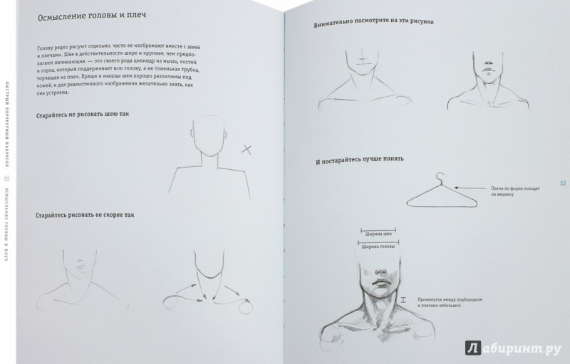 Иллюстрация 1 из 21 для Рисуем портрет за 15 минут - Джек Спайсер   Лабиринт - книги. Источник: Лабиринт