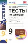 Алгебра. 9 класс. Тесты к учебнику Ю.Н. Макарычева. ФГОС