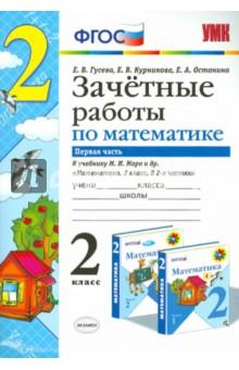 Математика. 2 класс. Зачетные работы к учебнику М.И. Часть 1. ФГОС